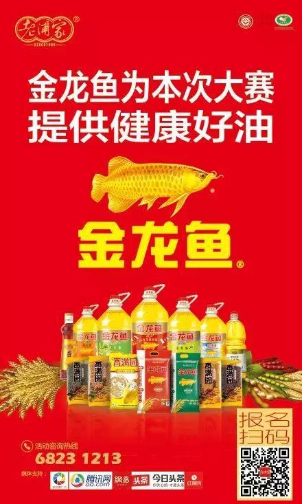 金龙鱼为本次大赛提供健康用油