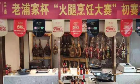 """云南民族菜老浦家杯""""火腿烹饪""""大赛,于民航路店成功开擂"""