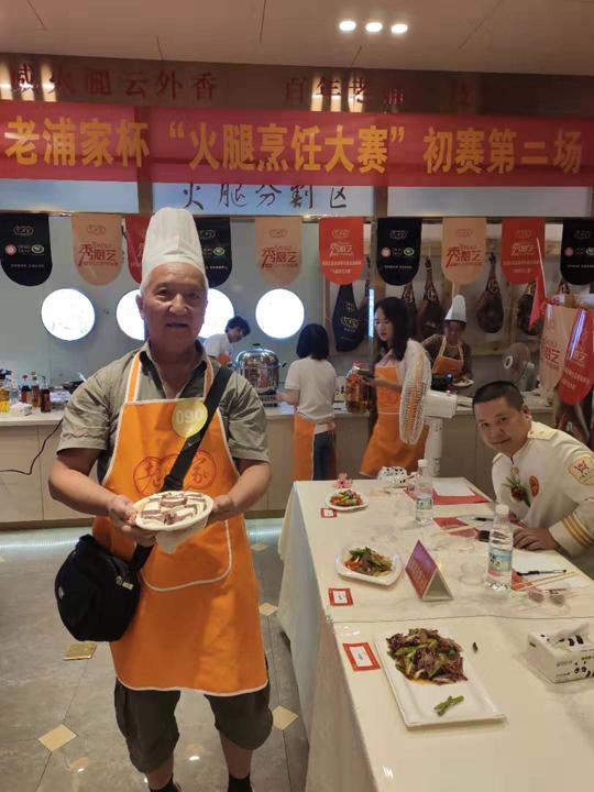 """云南民族特色菜""""火腿烹饪大赛""""在宣威非遗老浦家成功举办"""