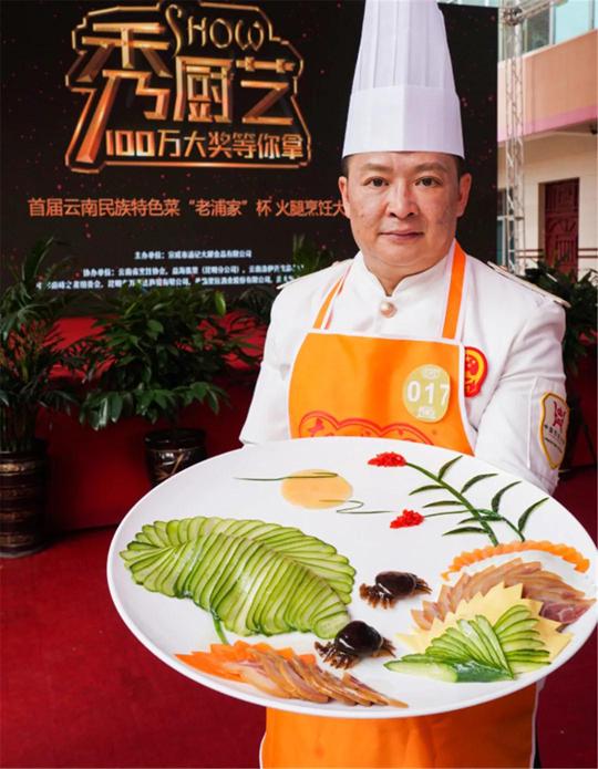 老浦家杯火腿烹饪大赛决赛