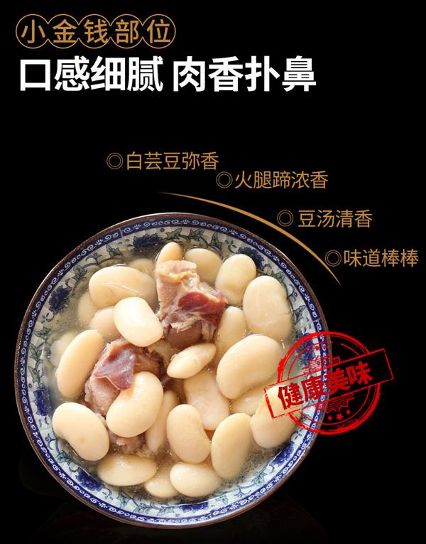 老浦家宣威火腿白芸豆罐头700g