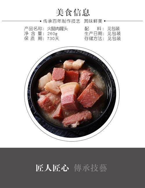 老浦家宣威火腿罐头260g