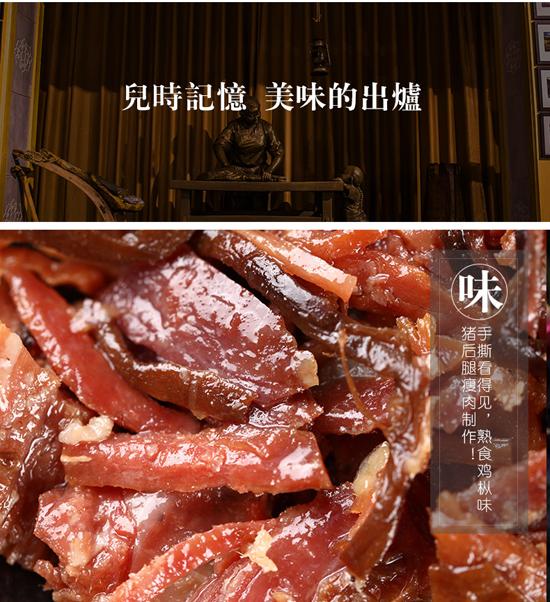 宣威老浦家鸡枞味熟食火腿180g