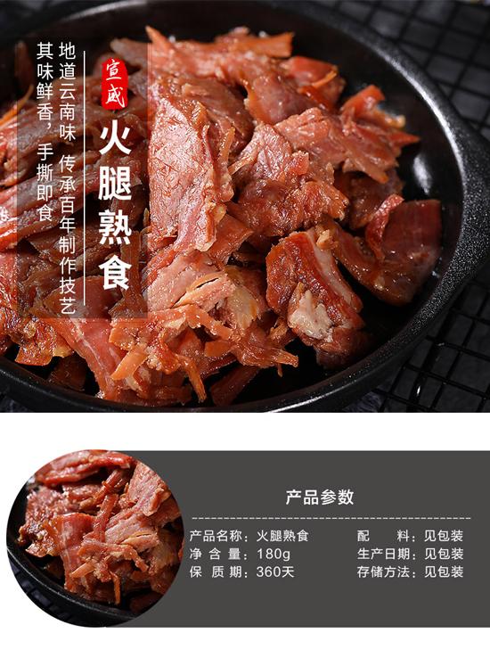 宣威老浦家原味手撕火腿熟食180g