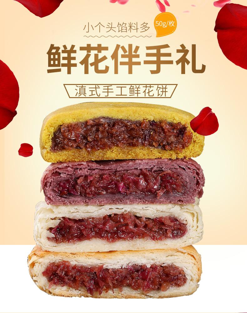 老浦家20枚云南玫瑰鲜花饼4种口味组合装