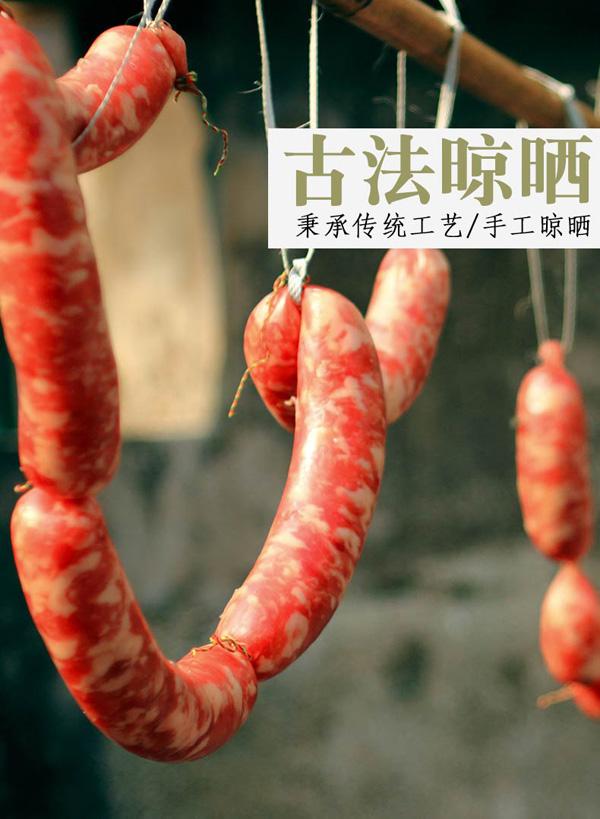 亚搏视频下载特级广味香肠古法晾晒