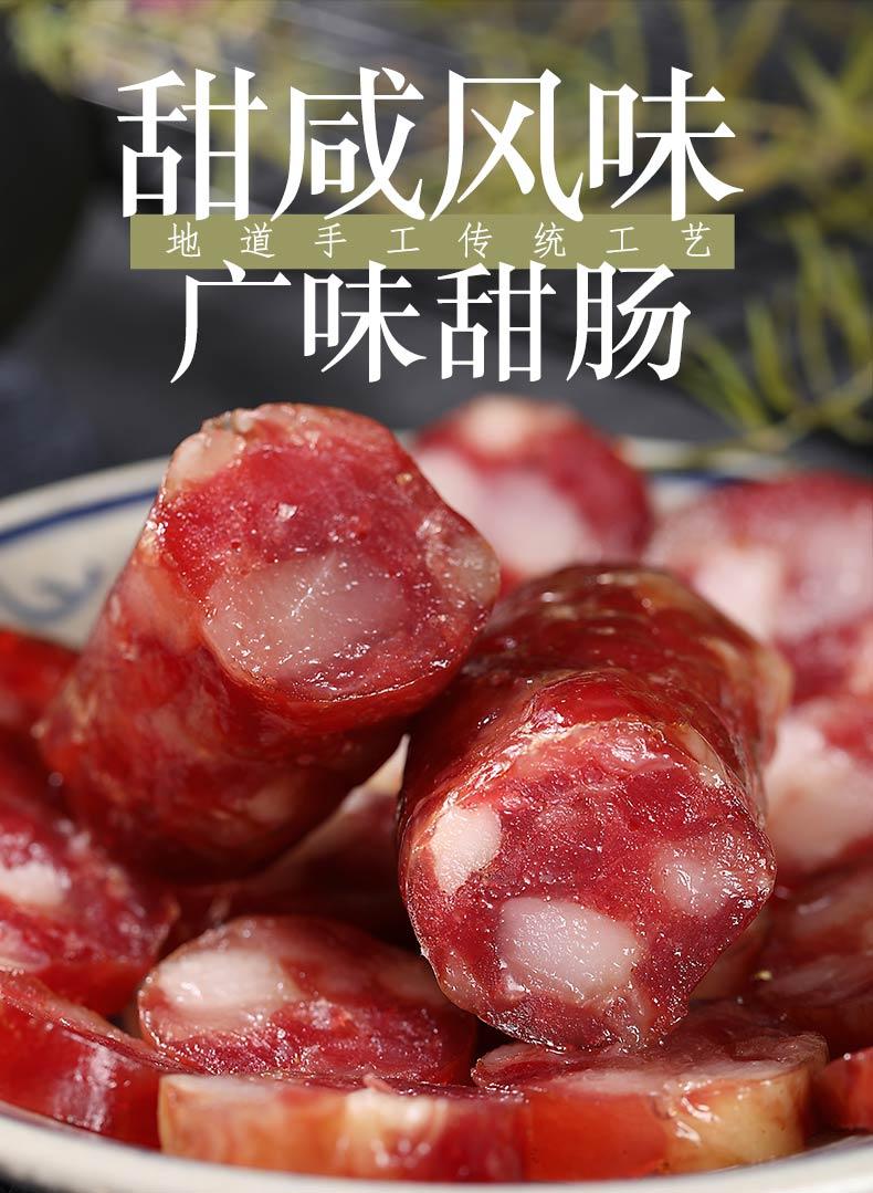 亚搏视频下载广式甜味香肠