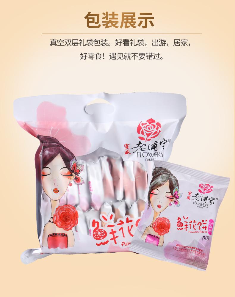 老浦家20枚云南玫瑰鲜花饼组合装