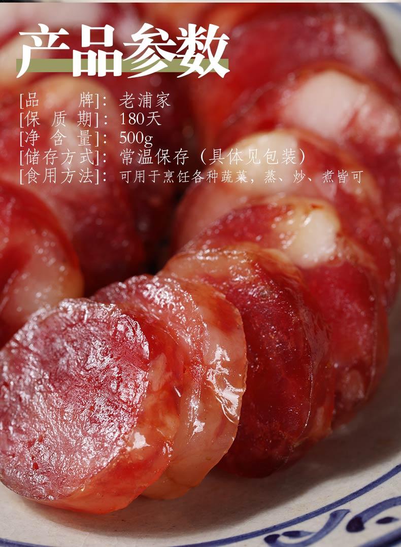 亚搏视频下载广式甜味香肠产品介绍