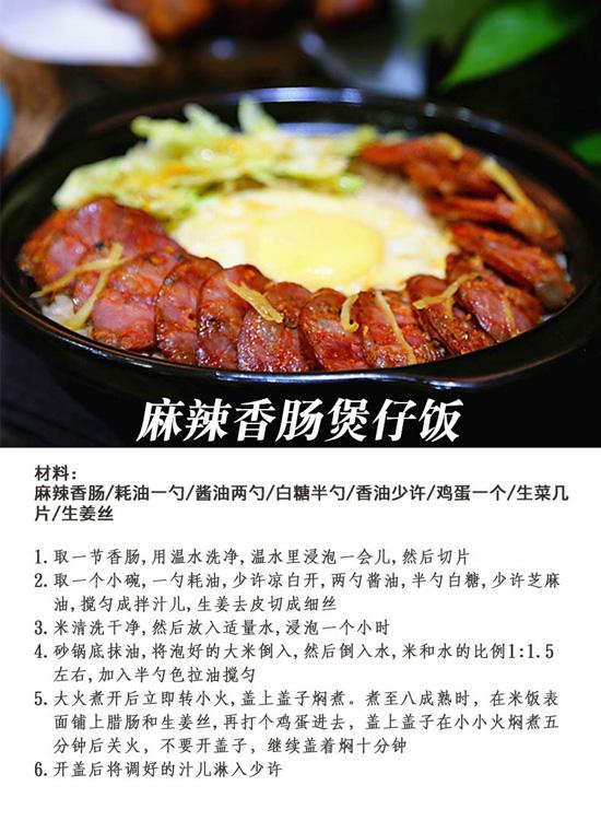 亚搏视频下载麻辣川味纯肉香肠
