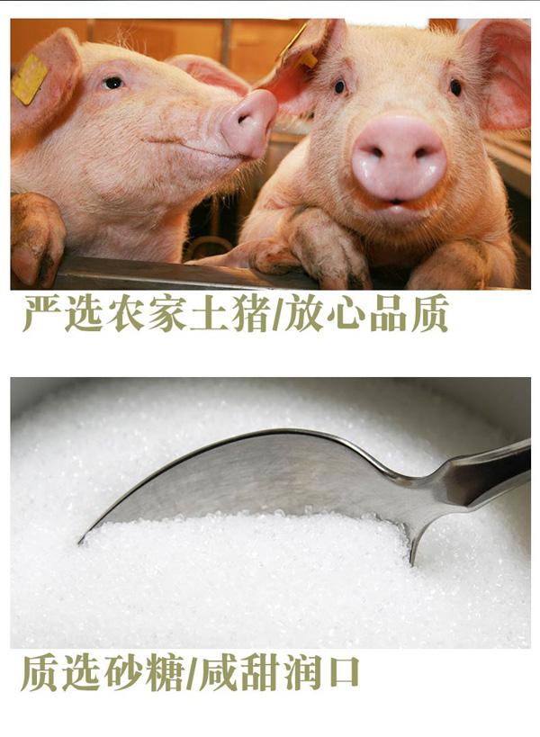 亚搏视频下载特级广味香肠严选土猪源料