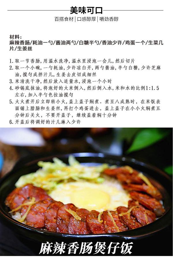 宣威亚搏视频下载川香麻辣味香肠
