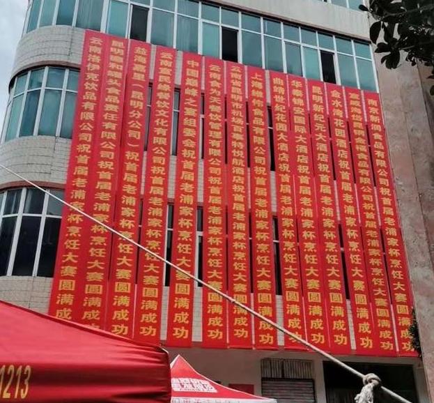 中国巅峰之宴、益海嘉里、云南洛伊克饮品等单位现场祝贺
