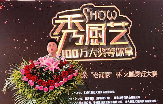 """宣威拟打造""""中国火腿之都"""",将宣威火腿塑造成""""国腿""""品牌"""