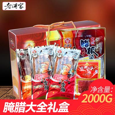 亚搏视频下载亚搏视频下载2000g腌腊大全礼盒