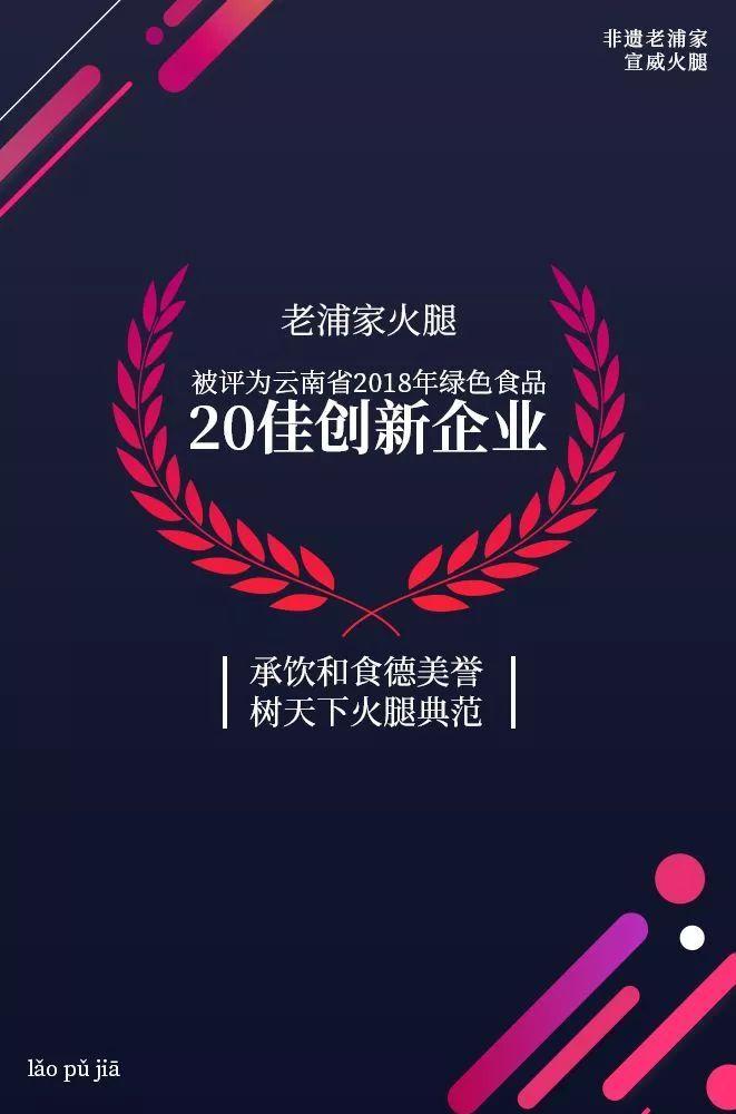 老浦家荣获20佳创新企业