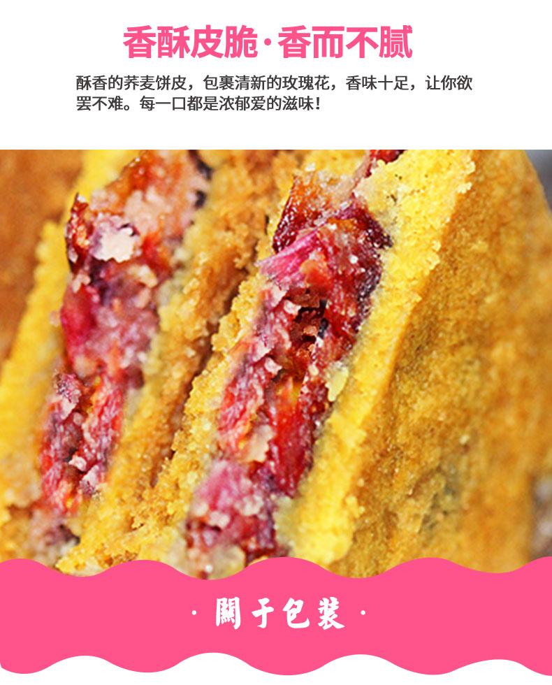 老浦家荞麦鲜花饼
