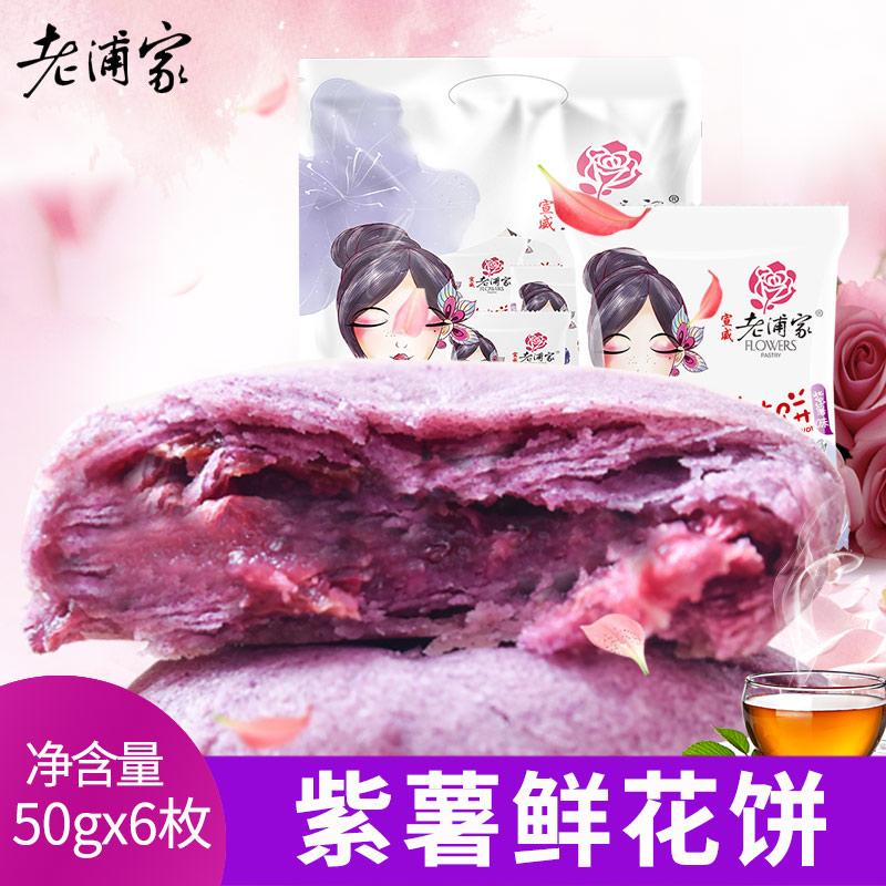 亚搏视频下载40g紫薯鲜花饼10枚装