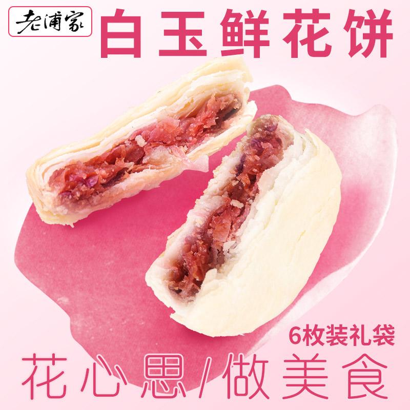 亚搏视频下载白玉鲜花饼50g