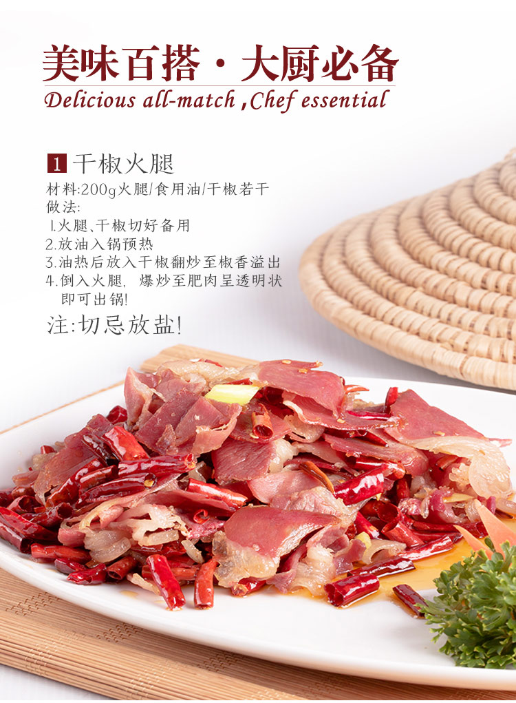 宣威老浦家150g火腿片