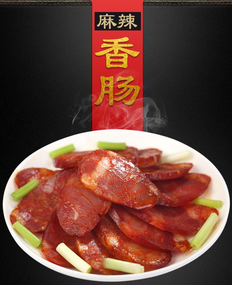老浦家麻辣纯肉香肠