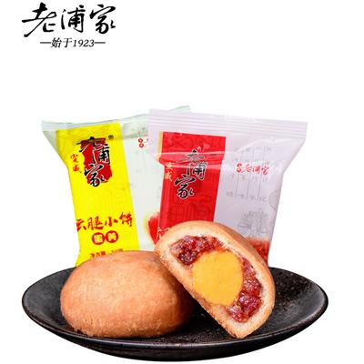 宣威老浦家火腿蛋黄月饼50gx10枚