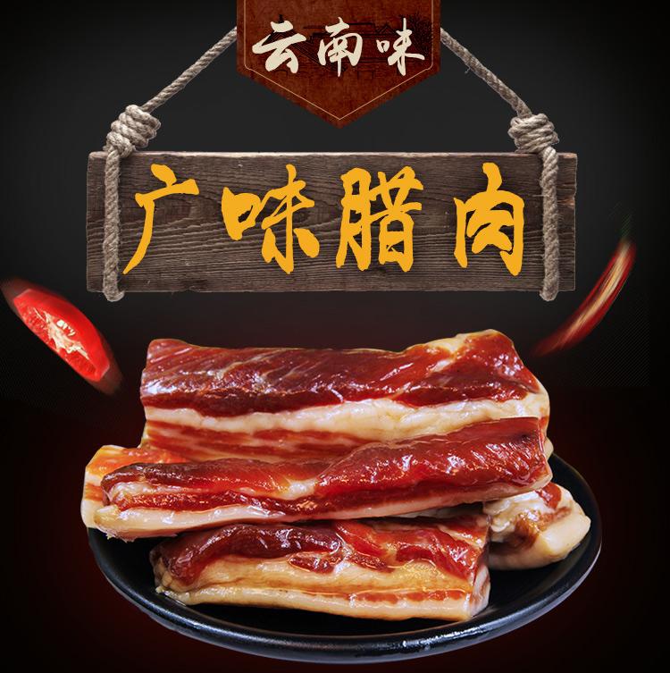老浦家广味腊肉