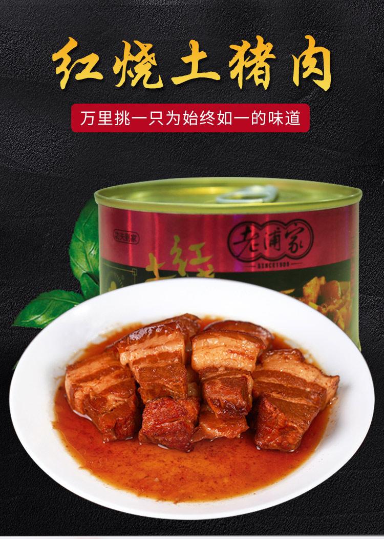 老浦家红烧土猪肉罐头