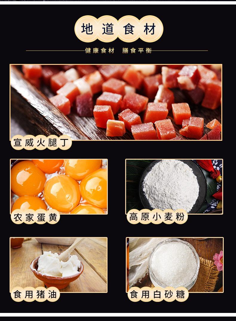 火腿月饼制作原料