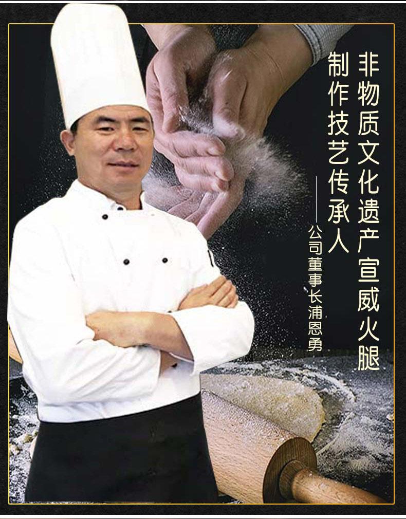 精致云腿月饼制作人浦恩勇