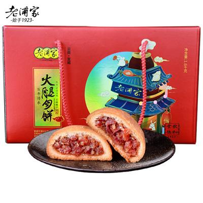 [团购款]老浦家滇式火腿月饼1.6kgx4盒中秋节送礼礼盒装