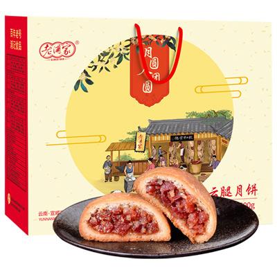 【团购款】老浦家中秋火腿月饼500gx5盒