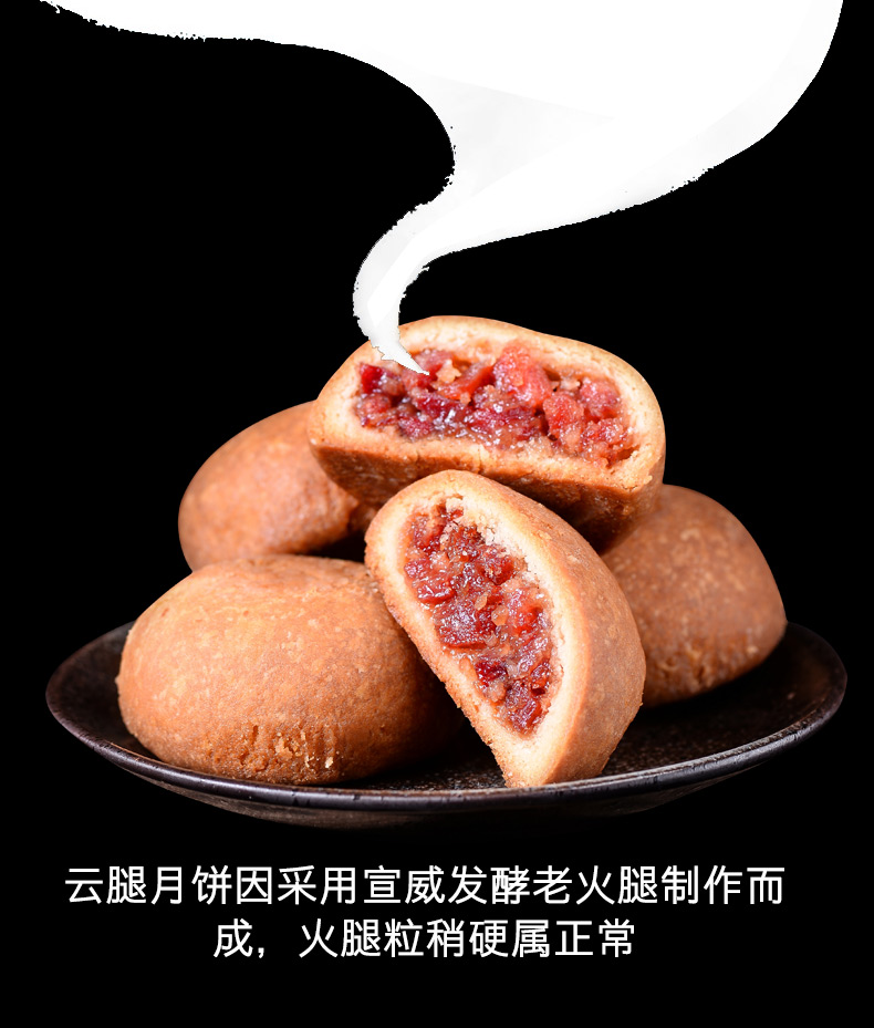 火腿月饼采用发酵老火腿粒制作,会稍硬