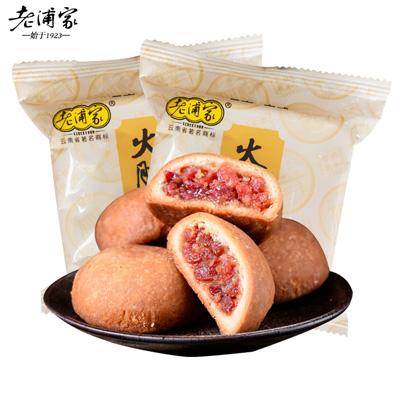 老浦家滇式原味火腿月饼80g/枚