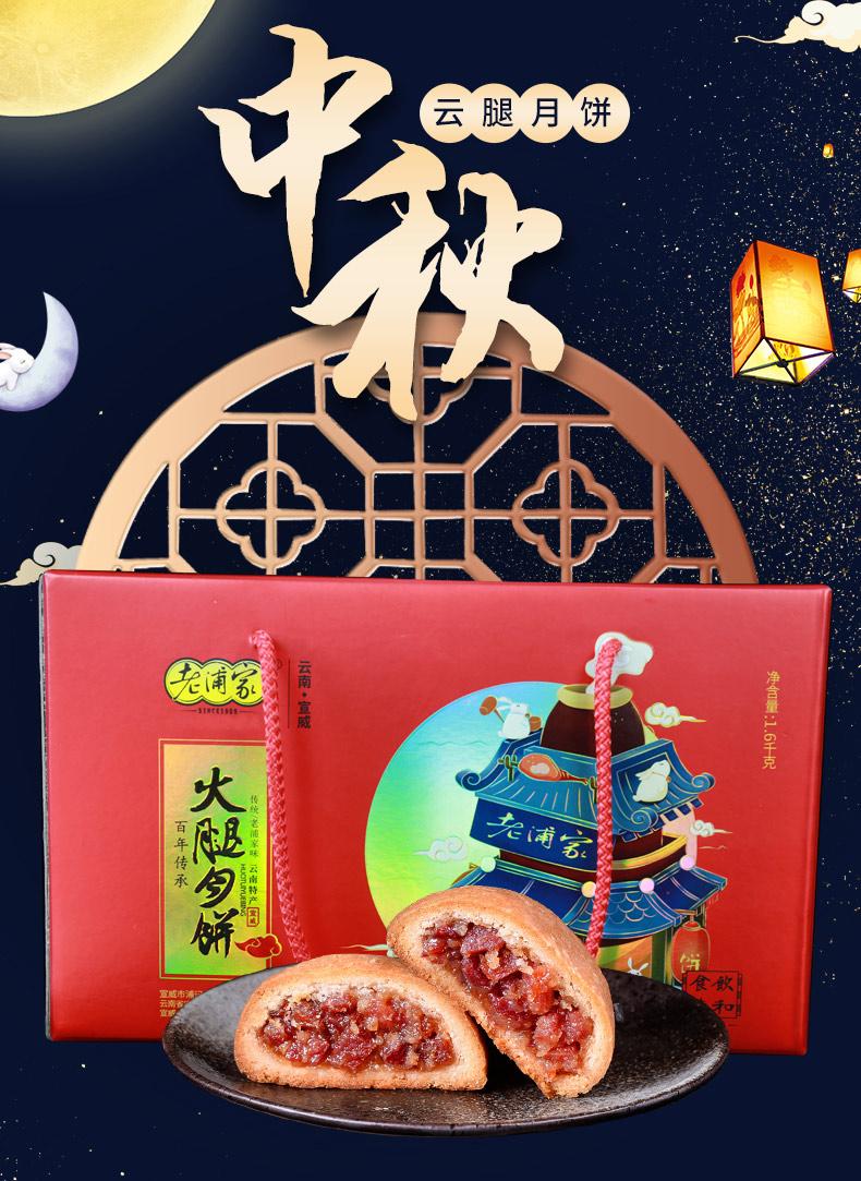 老浦家中秋火腿月饼礼盒