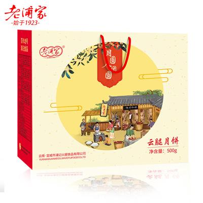 老浦家散装多口味火腿月饼500g送礼盒