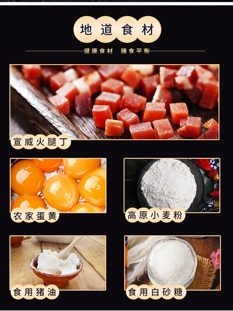老浦家火腿月饼制作食材