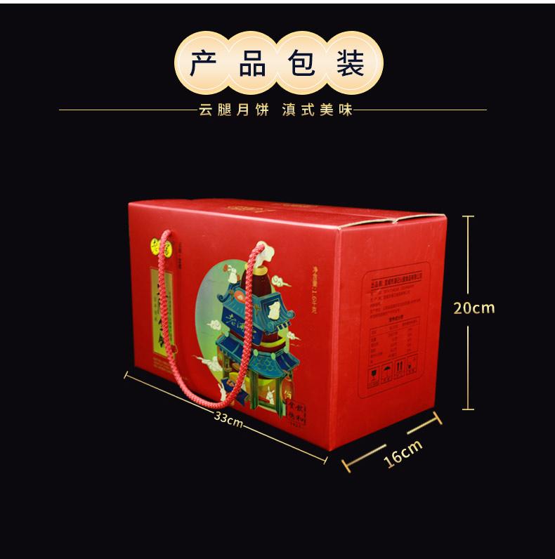 老浦家传承经典火腿月饼礼盒