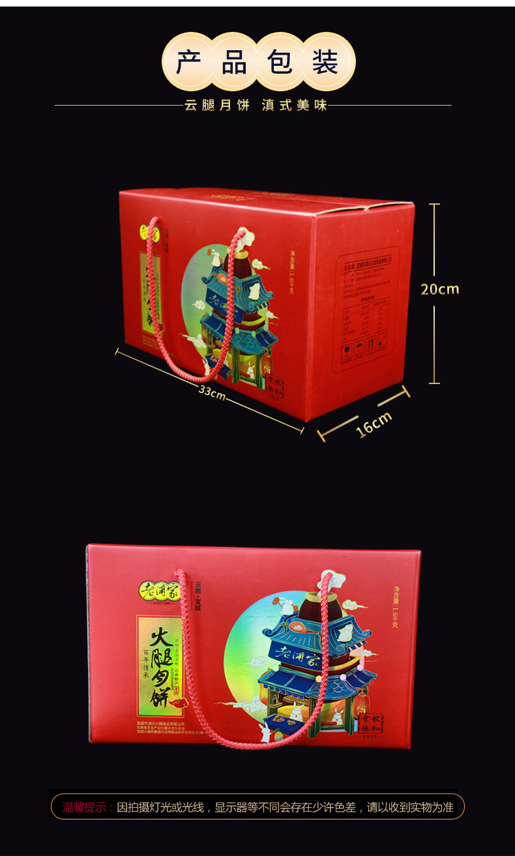 火腿月饼礼盒