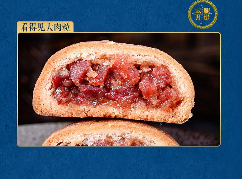 看得见的大肉粒火腿月饼