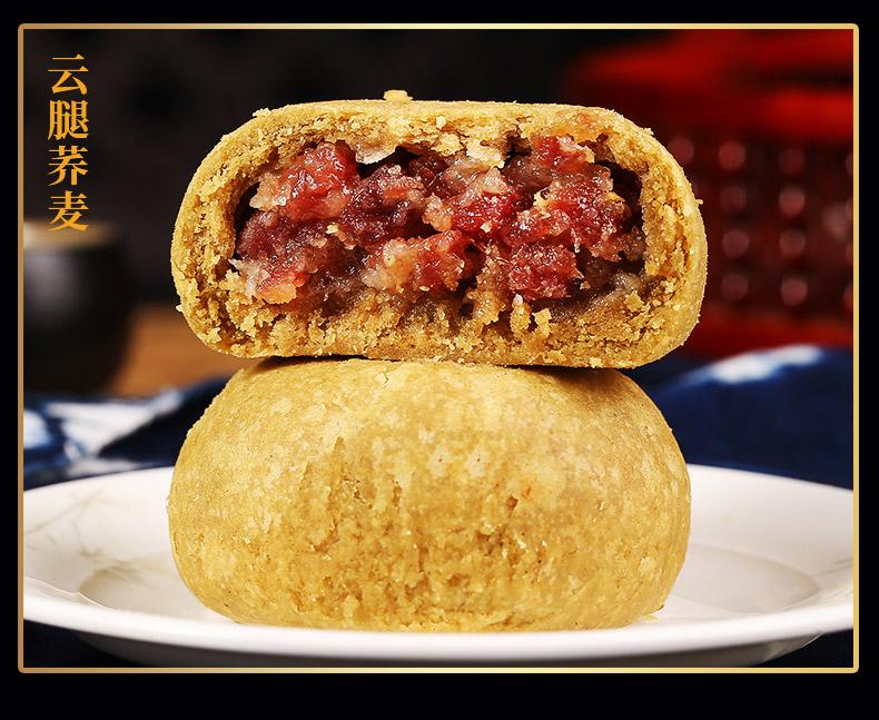 云腿荞麦月饼