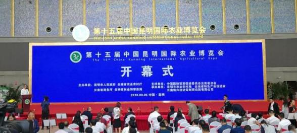 2019昆明农博会