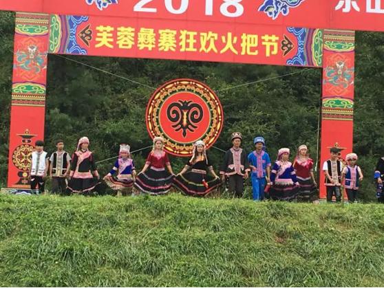 宣威芙蓉彝寨狂欢节