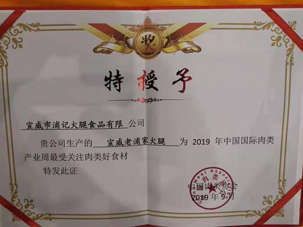 中国国际肉类产业周最受关注肉类好食材