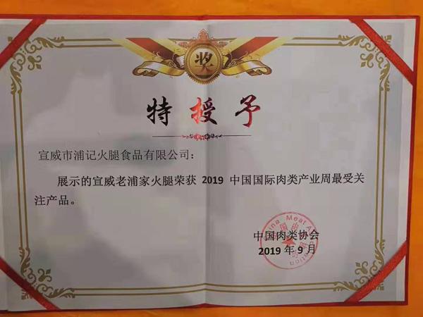 中国国际肉类产业周最受关注产品