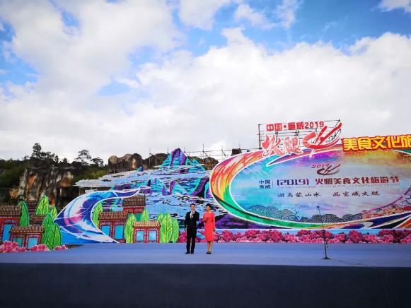 2019宣威火腿美食旅游节于20日下午在美奂公园开幕