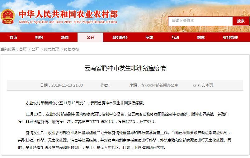 云南腾冲市界头镇发生非洲猪瘟疫情 发病177头死亡97头