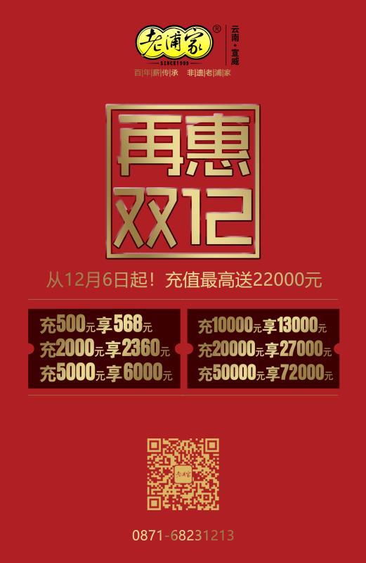 再惠双12——12月6日起,充值最高送22000元