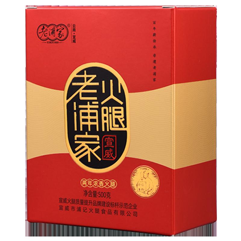 老浦家500g浓香火腿礼盒(红)
