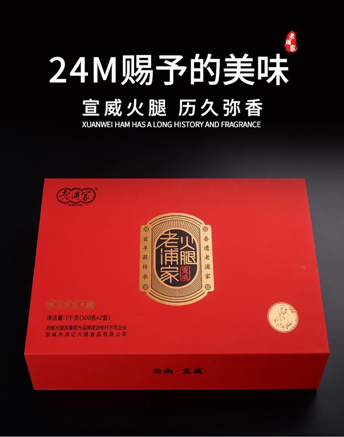 1000克浓香火腿红色礼盒装